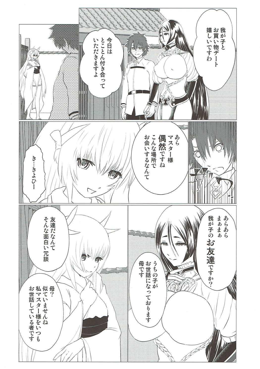 Hibikore Raikou Mama 16