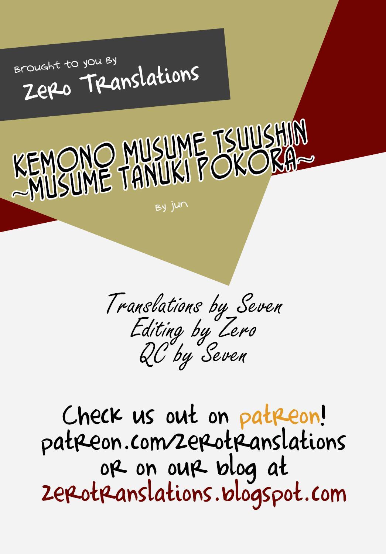 [Jun] Kemonokko Tsuushin ~Tanukiko Pokora~ | Animal Girl Hotline (COMIC Unreal 2016-04 Vol. 60) [English] [Zero Translations] [Decensored] 22