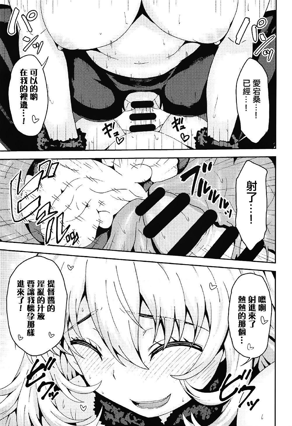 Shimakaze-kun Cos no Shota Teitoku o Kanmusu ga Pyupyu Saseru Hon! 15