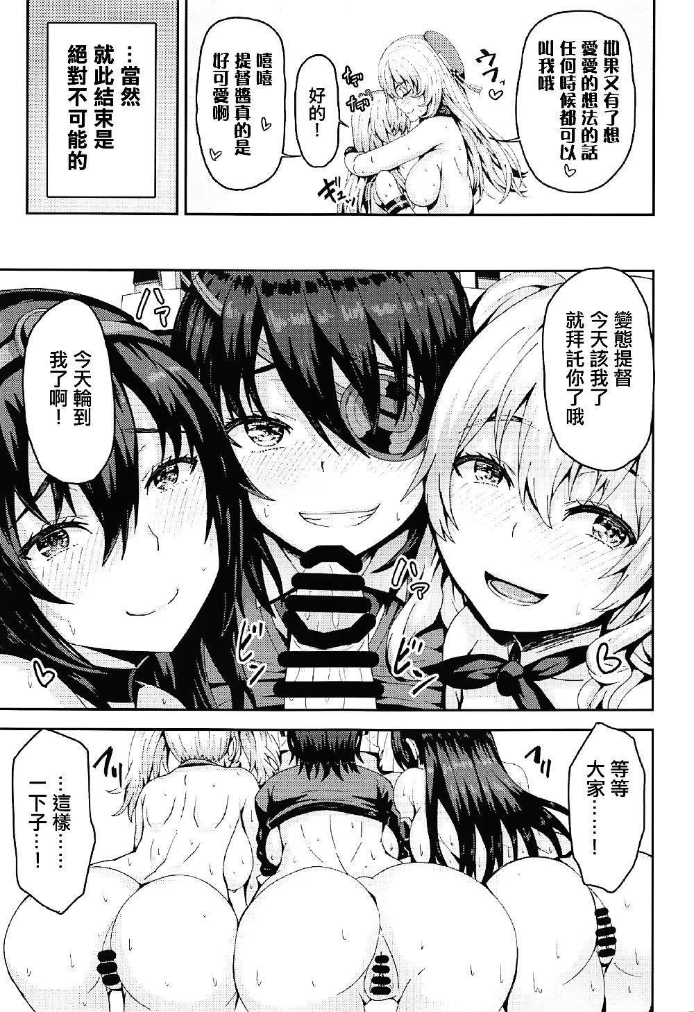 Shimakaze-kun Cos no Shota Teitoku o Kanmusu ga Pyupyu Saseru Hon! 17