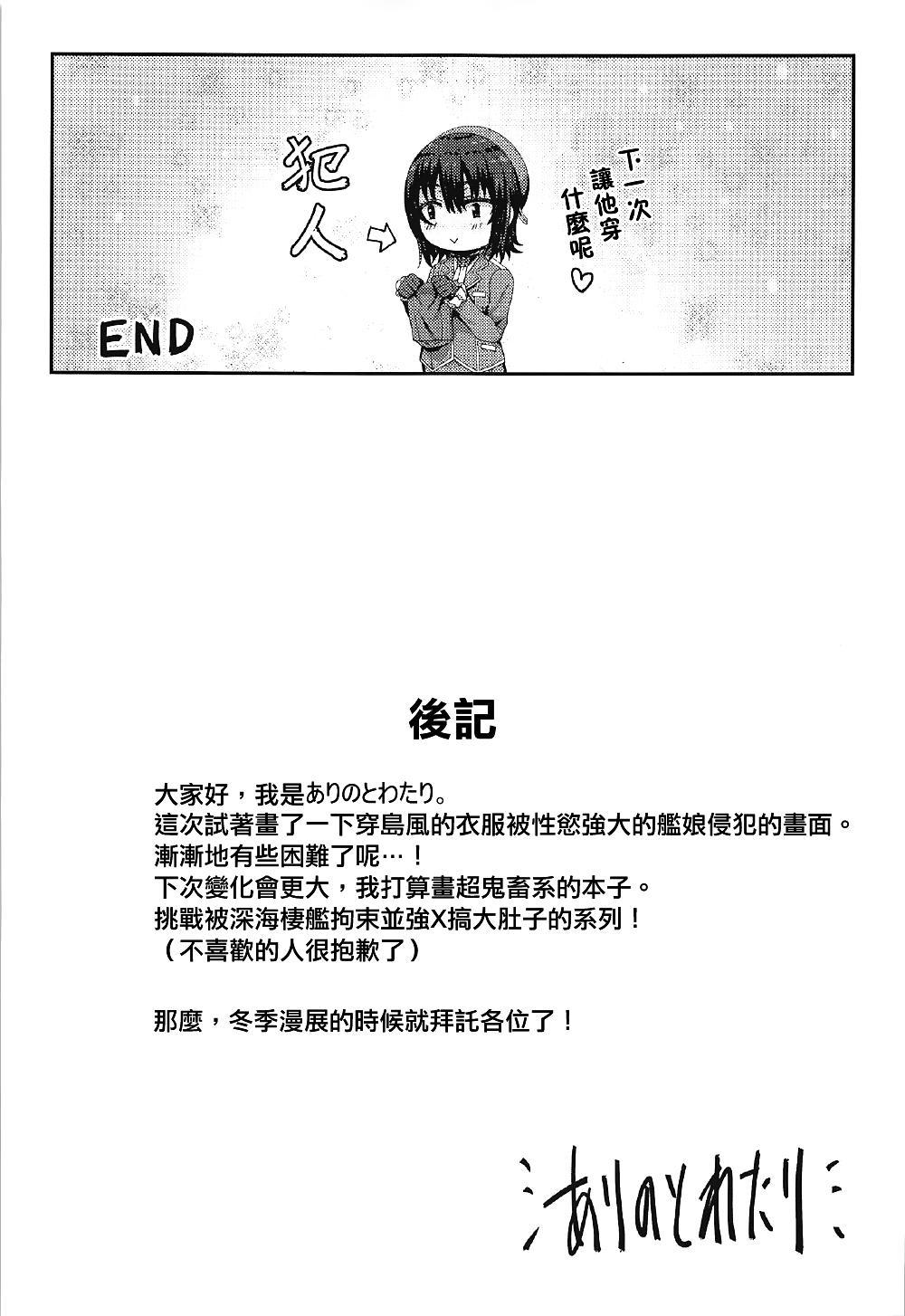 Shimakaze-kun Cos no Shota Teitoku o Kanmusu ga Pyupyu Saseru Hon! 23