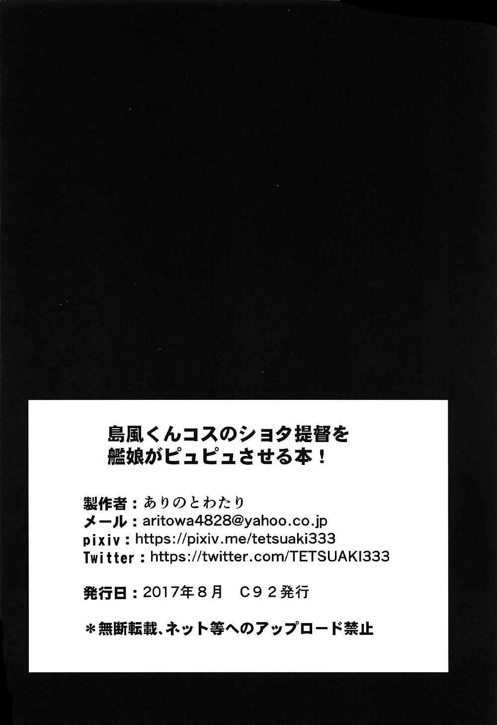 Shimakaze-kun Cos no Shota Teitoku o Kanmusu ga Pyupyu Saseru Hon! 24
