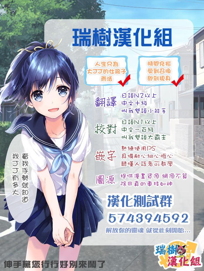 Shimakaze-kun Cos no Shota Teitoku o Kanmusu ga Pyupyu Saseru Hon! 26