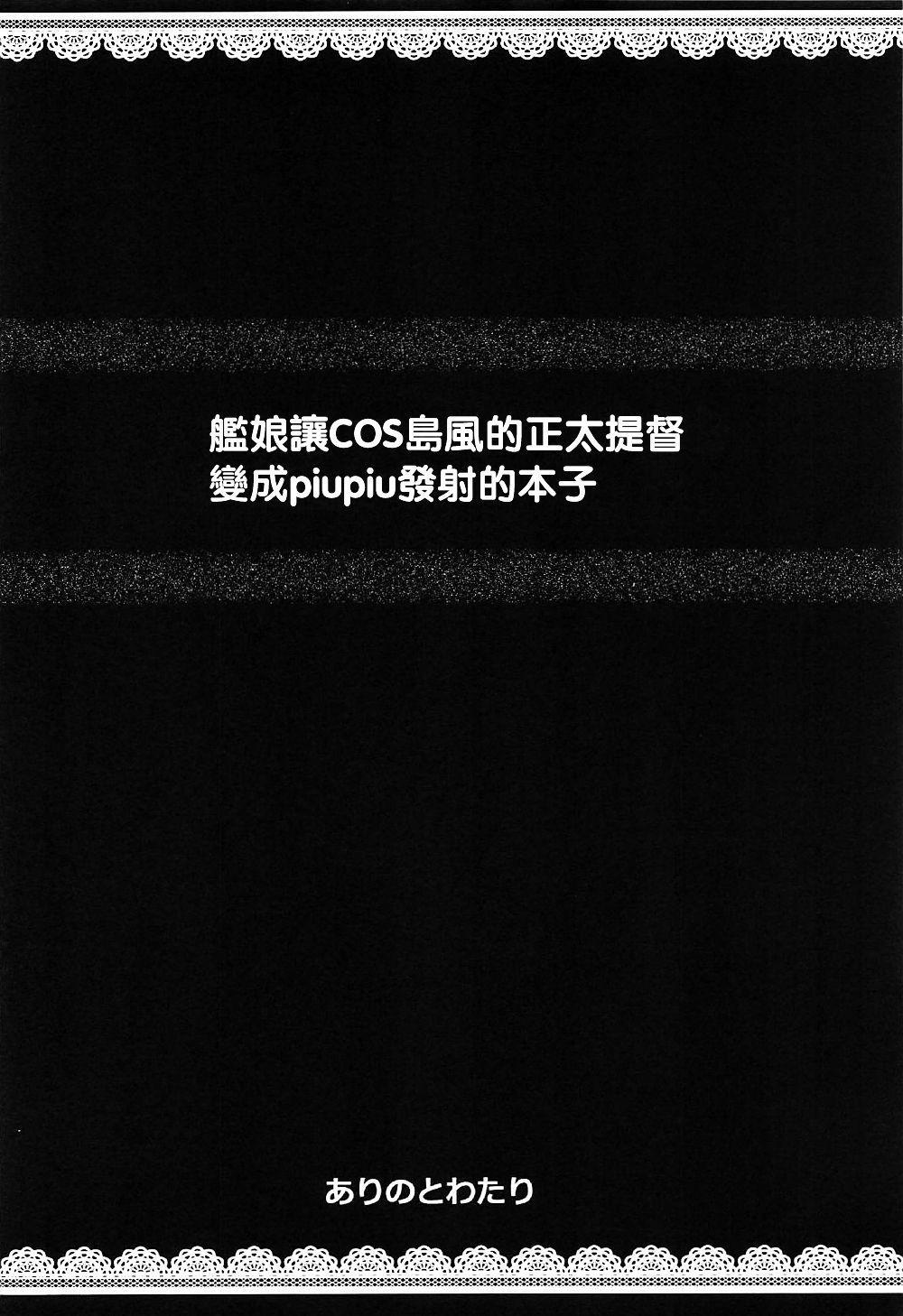 Shimakaze-kun Cos no Shota Teitoku o Kanmusu ga Pyupyu Saseru Hon! 2