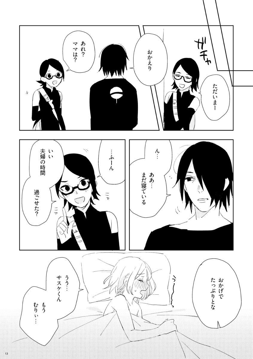 sakura é sasuke crimson doujinshi 12
