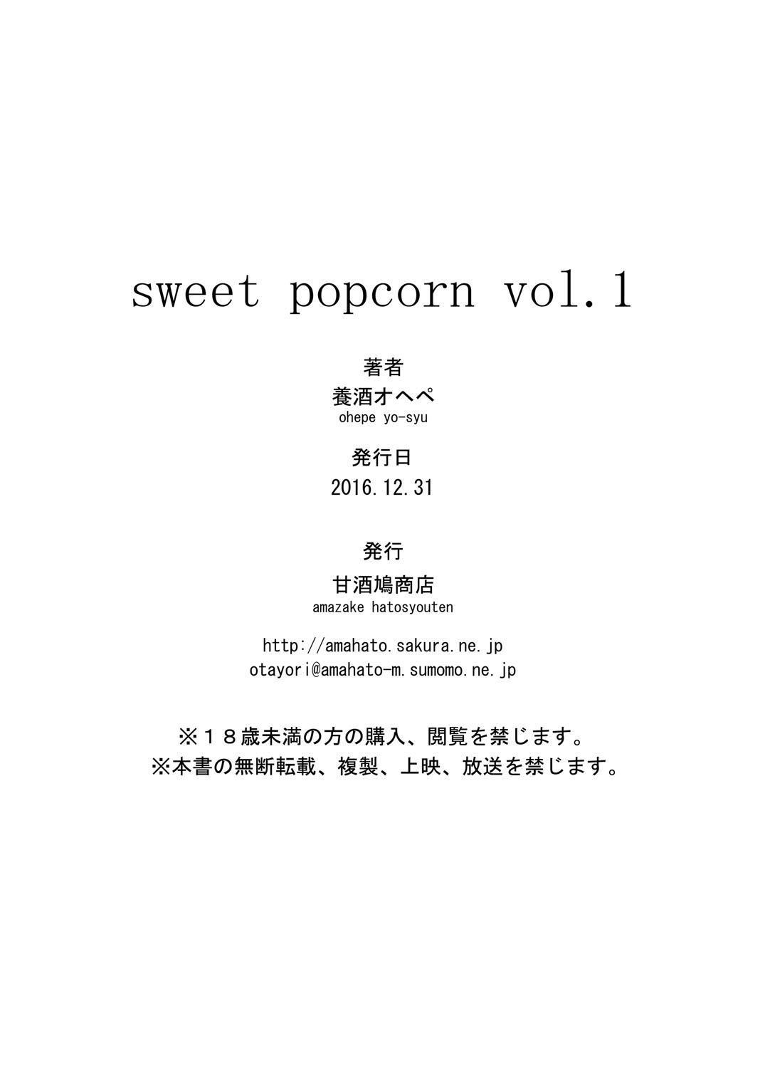 sweet popcorn vol. 1 23