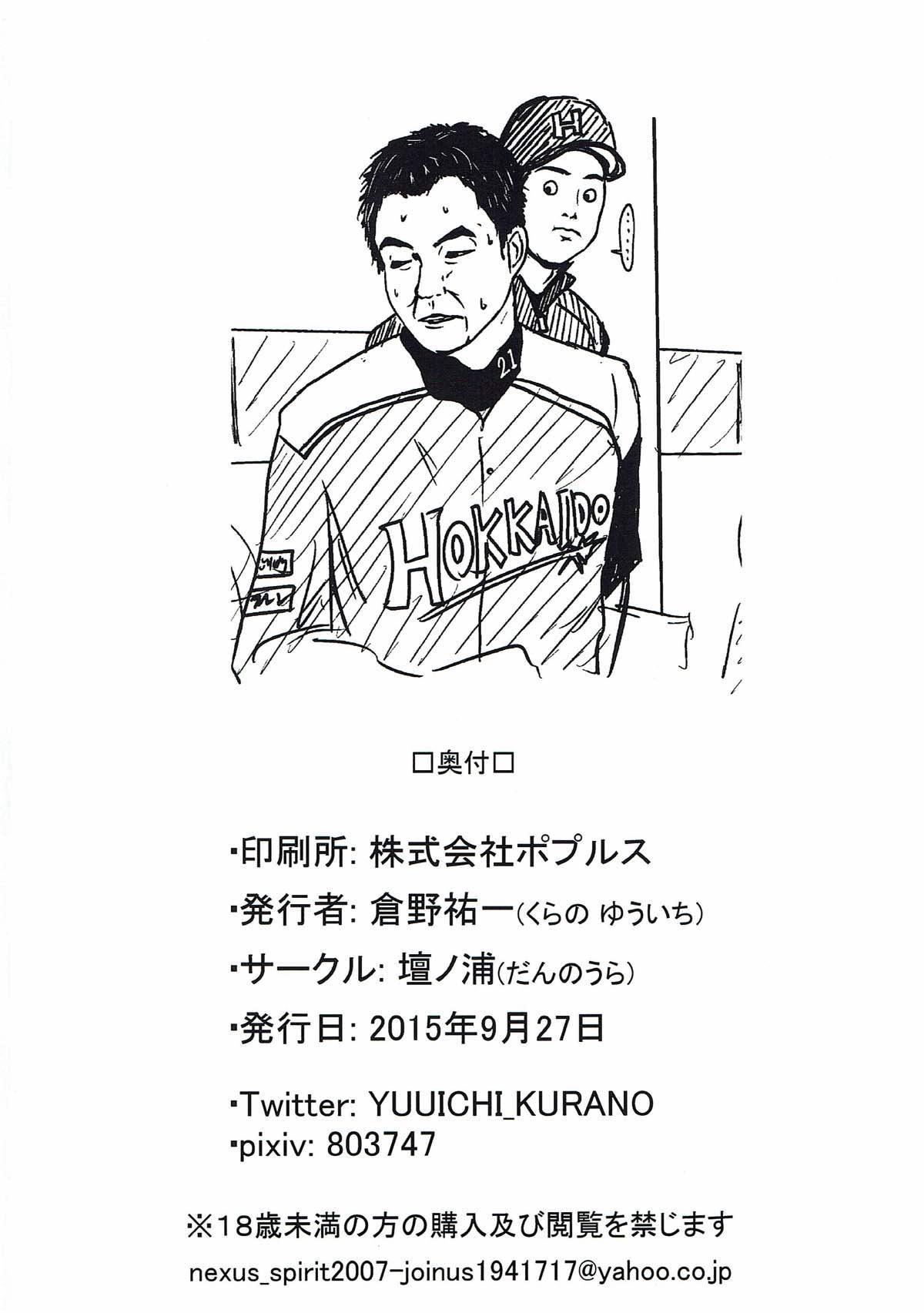 Anya to Ecchi Suru Hon 16