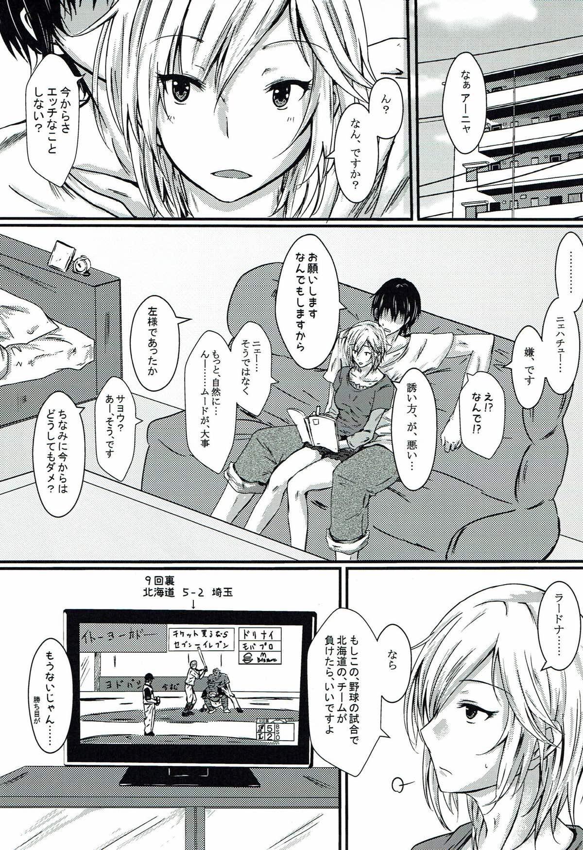 Anya to Ecchi Suru Hon 1