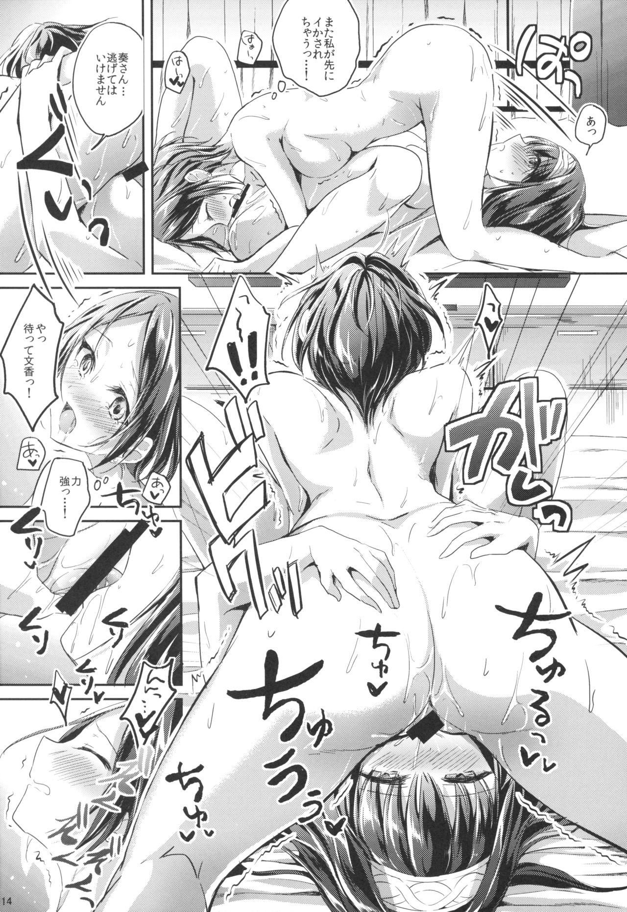 Secret KISS 13