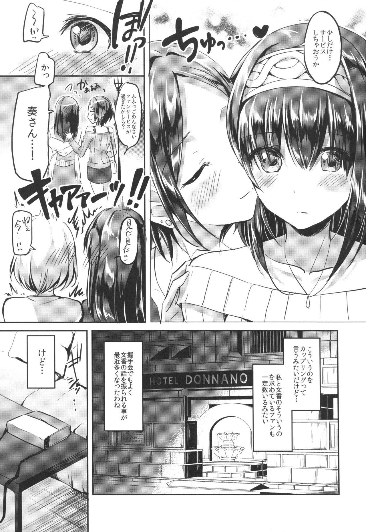 Secret KISS 4
