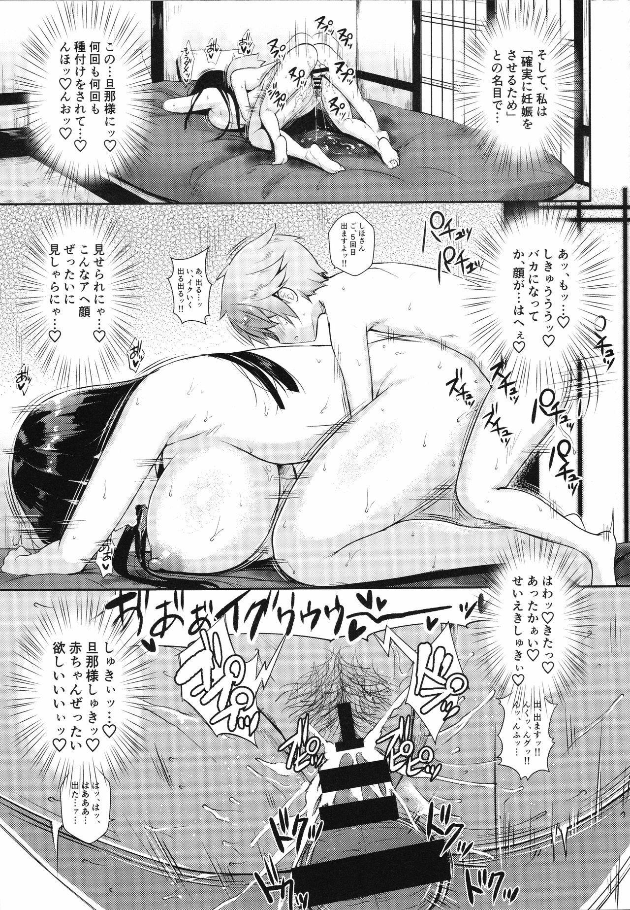 Nishizumi Shiho no Ninshin Keiyaku 9