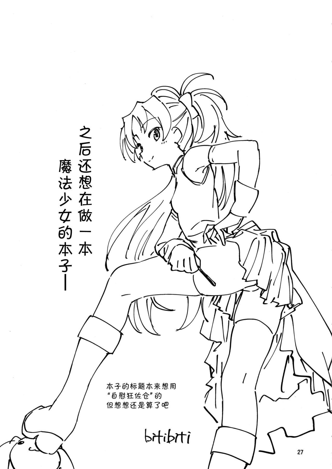 Kyouko to Are Suru Hon 29