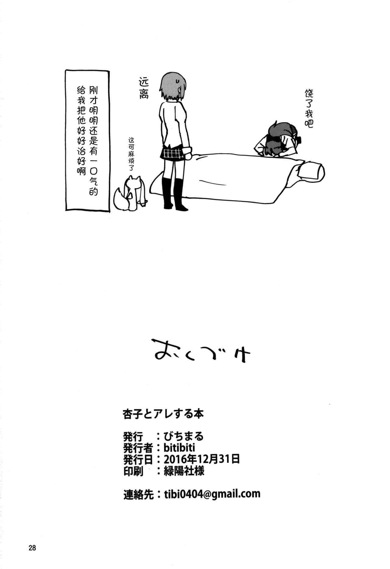 Kyouko to Are Suru Hon 30