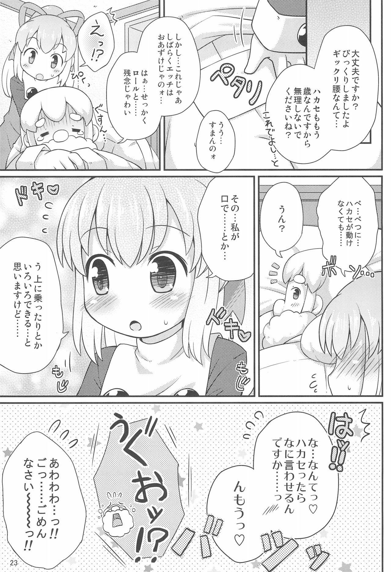 Roll-chan Onegaishimasu 22