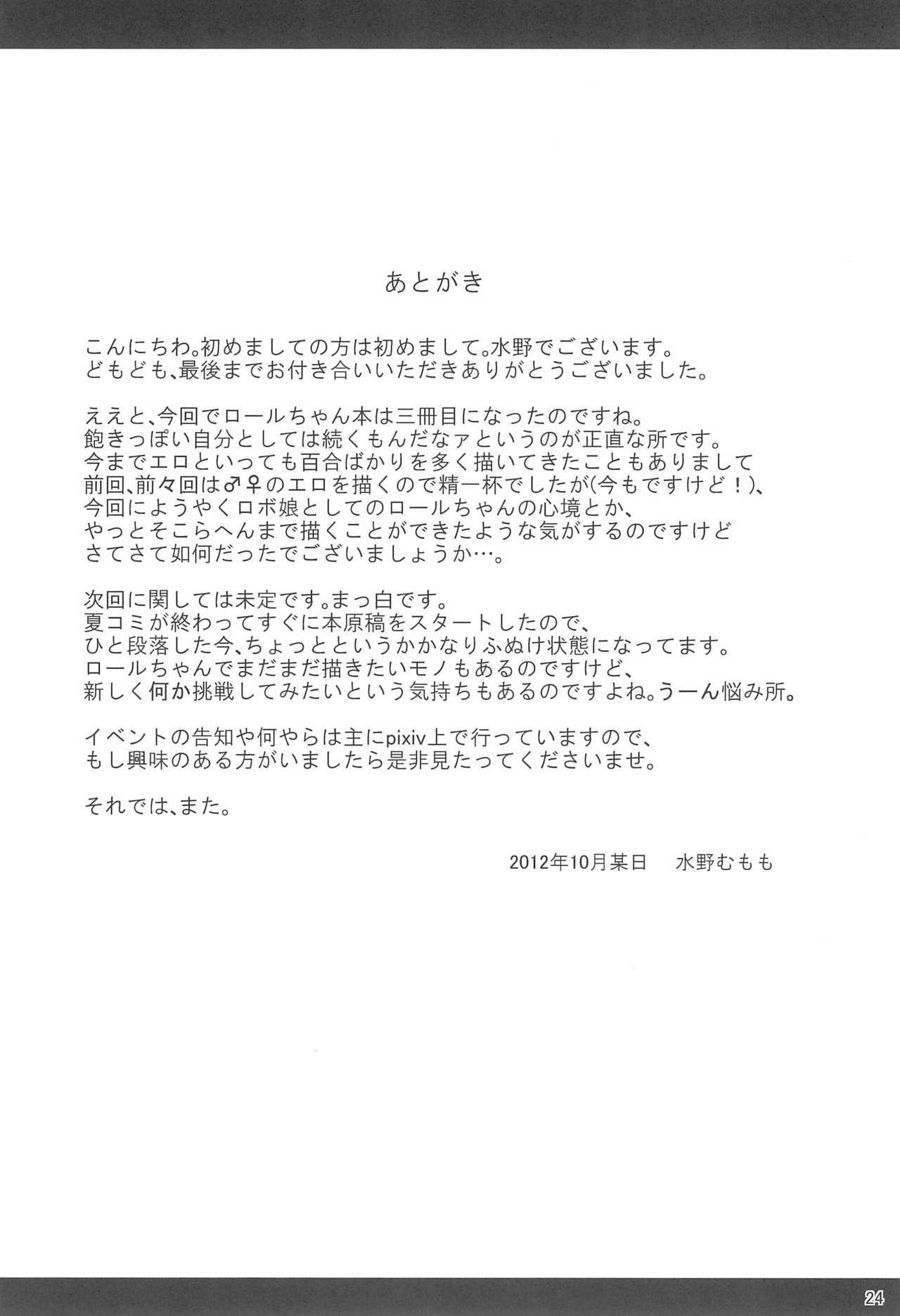Roll-chan Onegaishimasu 23