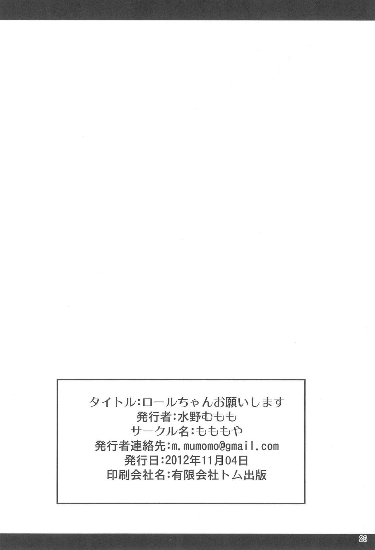 Roll-chan Onegaishimasu 25