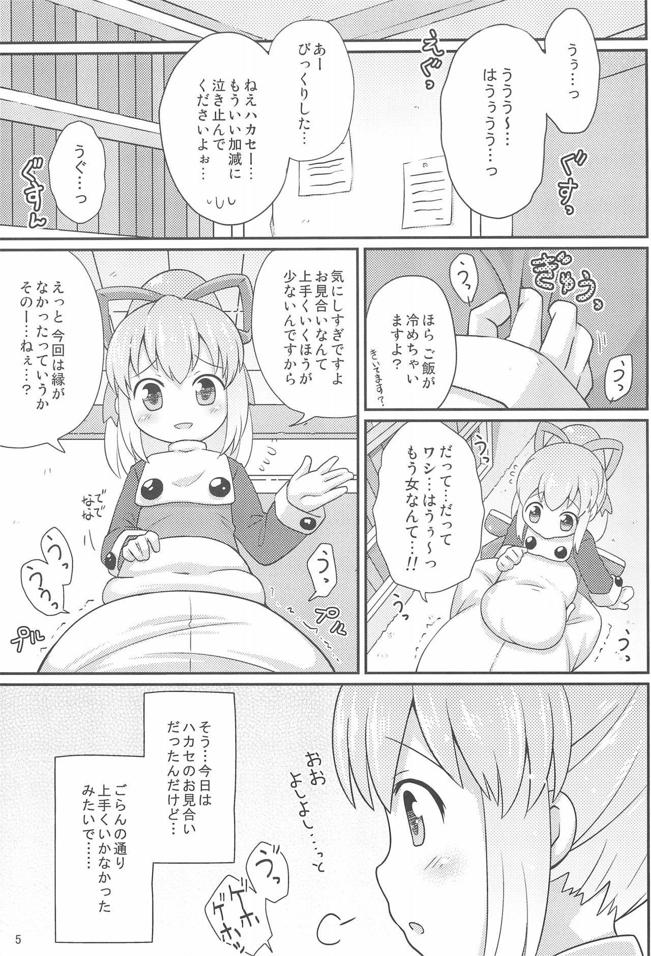 Roll-chan Onegaishimasu 4