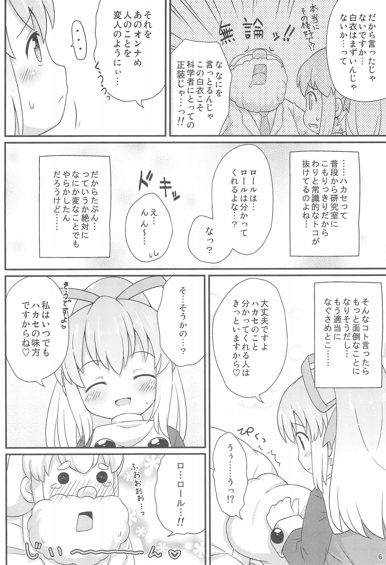 Roll-chan Onegaishimasu 5