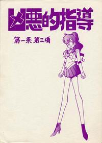 Kyouakuteki Shidou Daiichijou Daisankou 1
