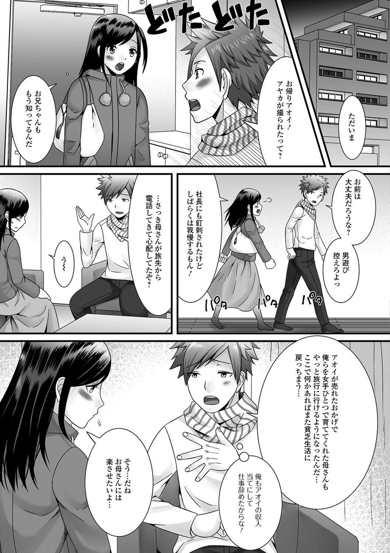 Gekkan Web Otoko no Ko-llection! S Vol. 23 23