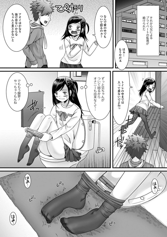 Gekkan Web Otoko no Ko-llection! S Vol. 23 25