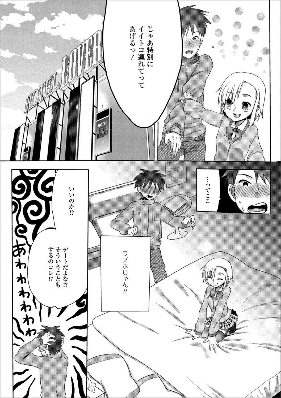 Gekkan Web Otoko no Ko-llection! S Vol. 23 83