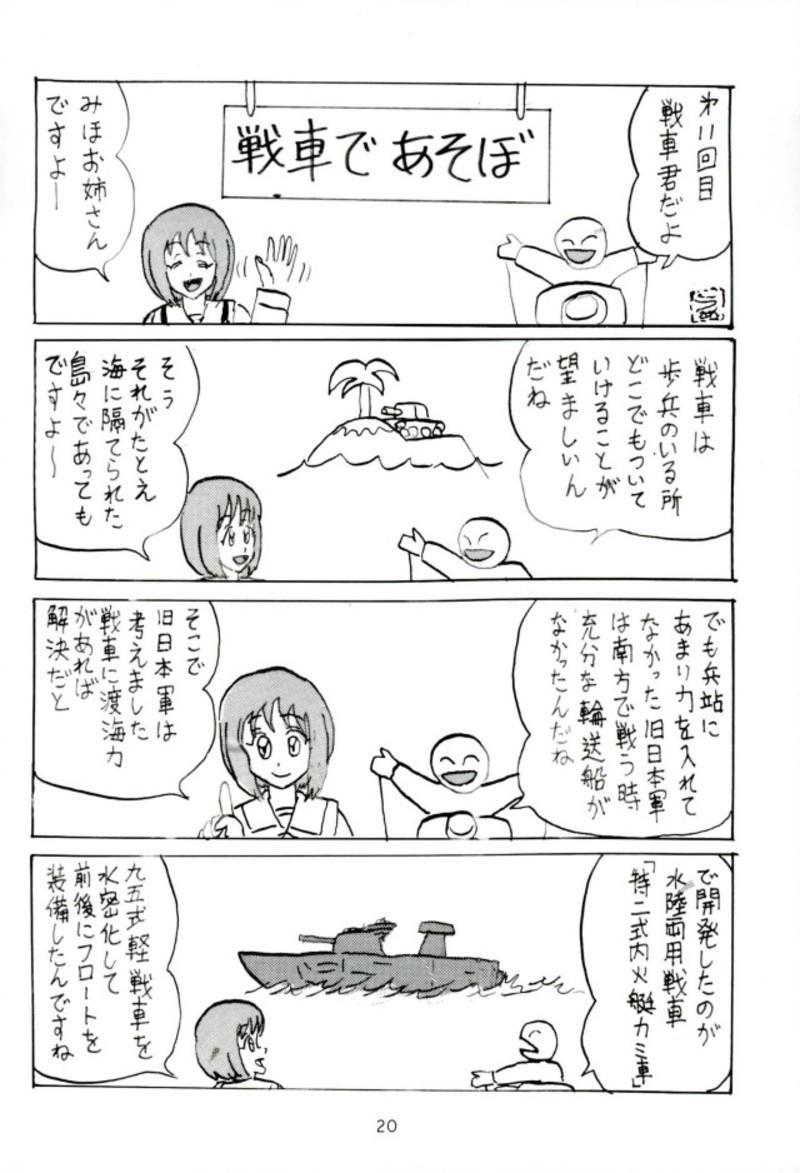 G Panzer 17 18
