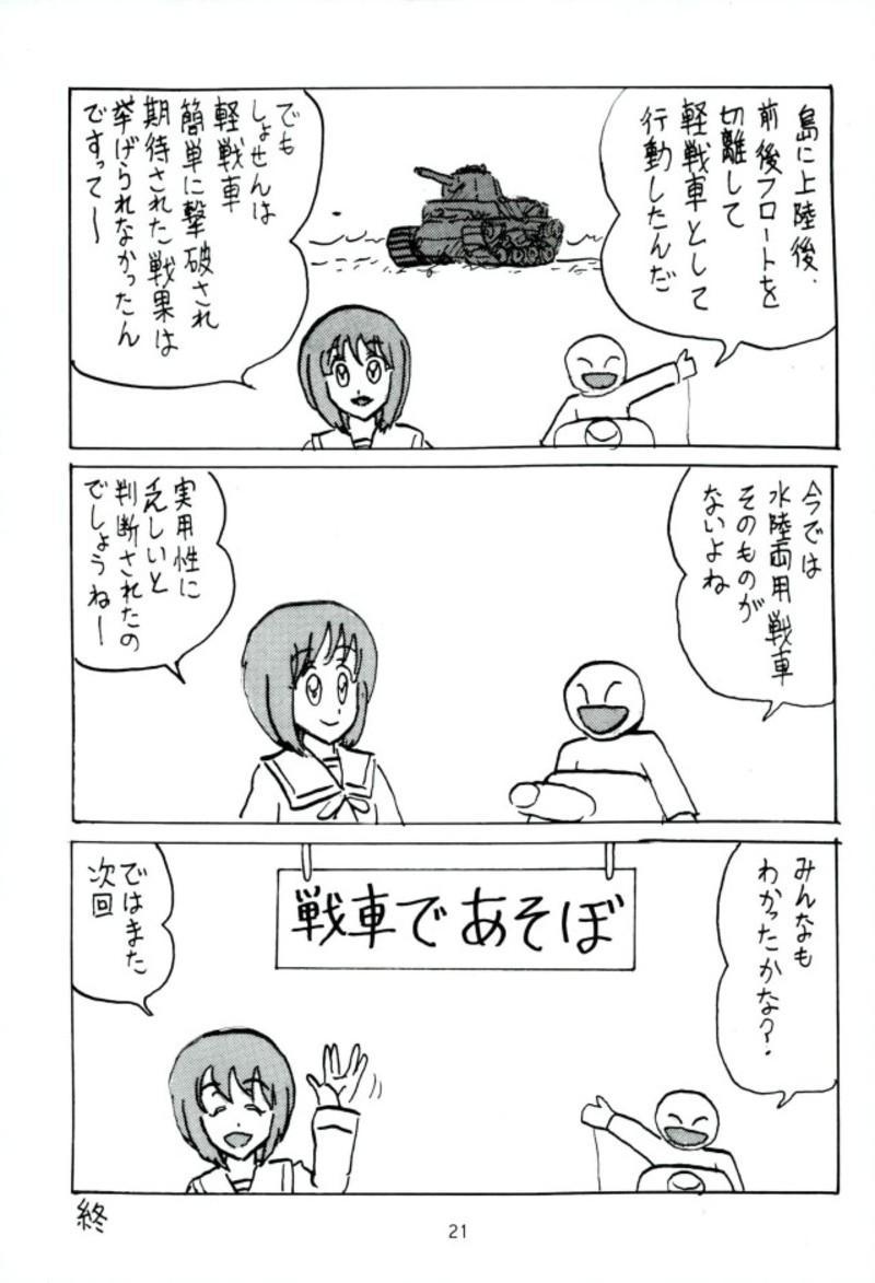 G Panzer 17 19