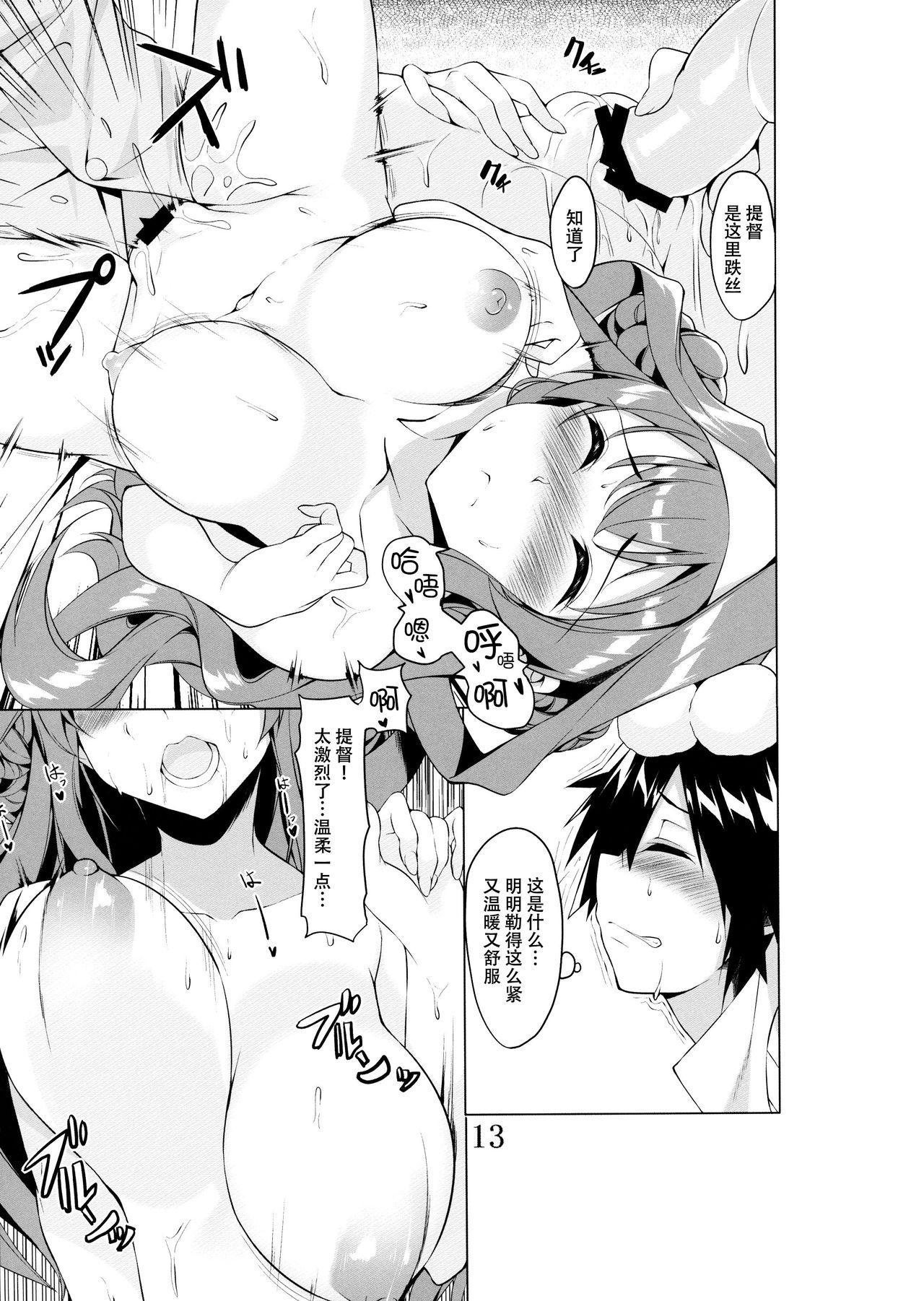 Kanbyou PLEASE 13