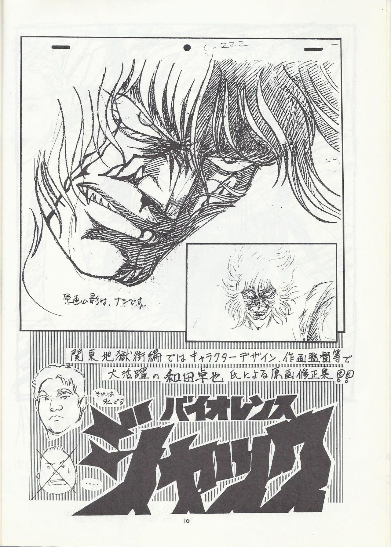 Studio DAST - SASA-NISHIKI SUPER-BLEND. 001. 9