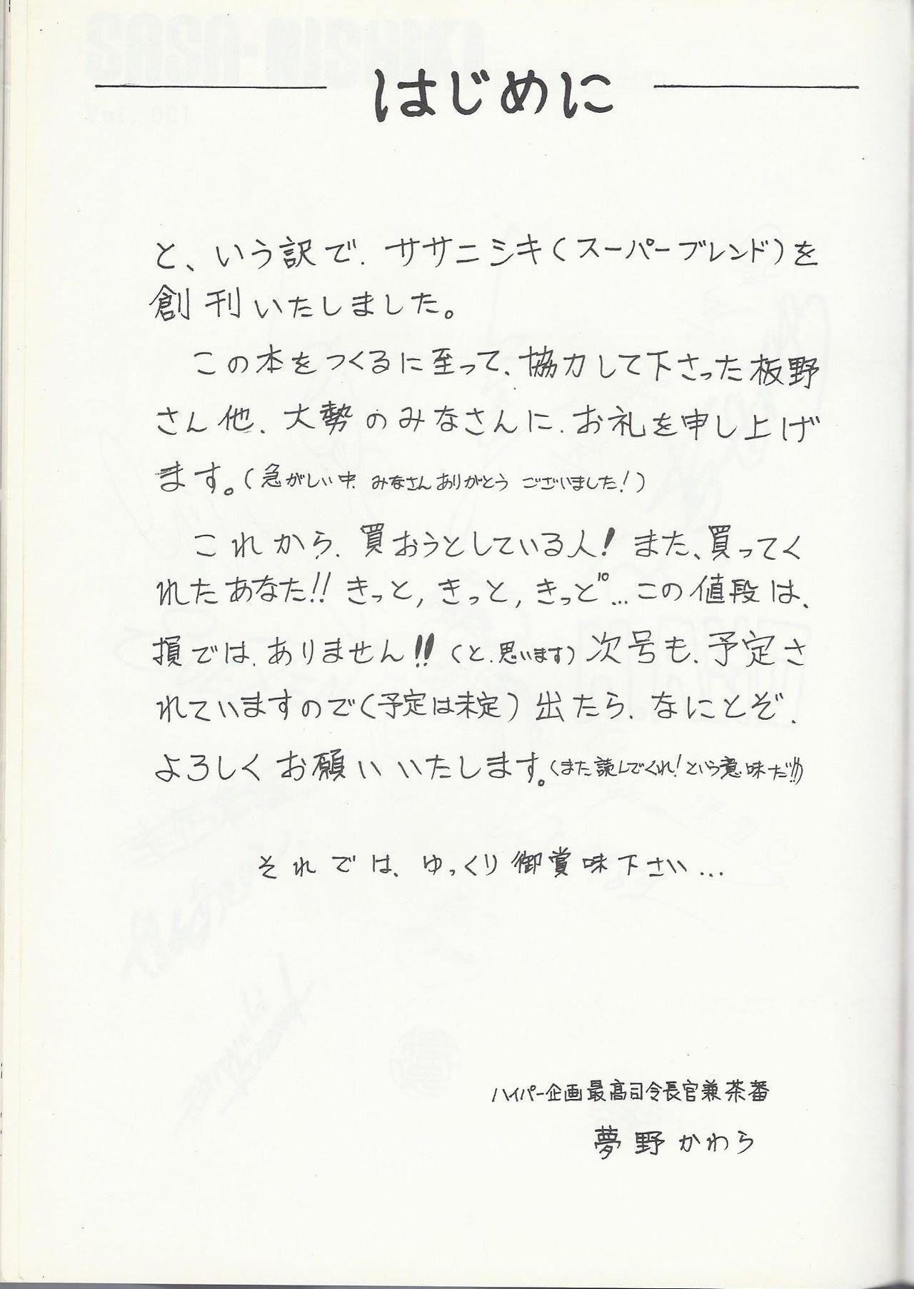 Studio DAST - SASA-NISHIKI SUPER-BLEND. 001. 1