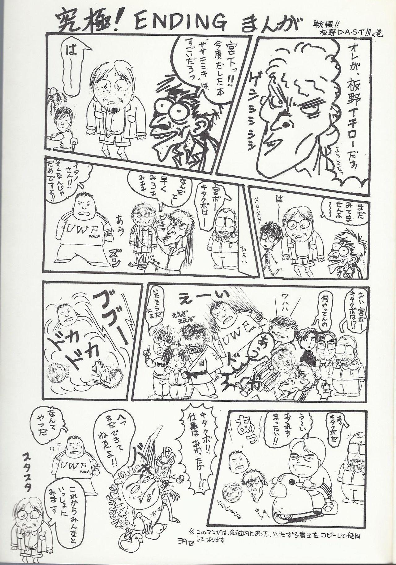 Studio DAST - SASA-NISHIKI SUPER-BLEND. 001. 38