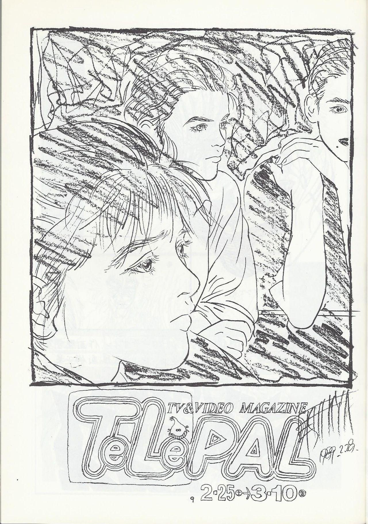 Studio DAST - SASA-NISHIKI SUPER-BLEND. 001. 8