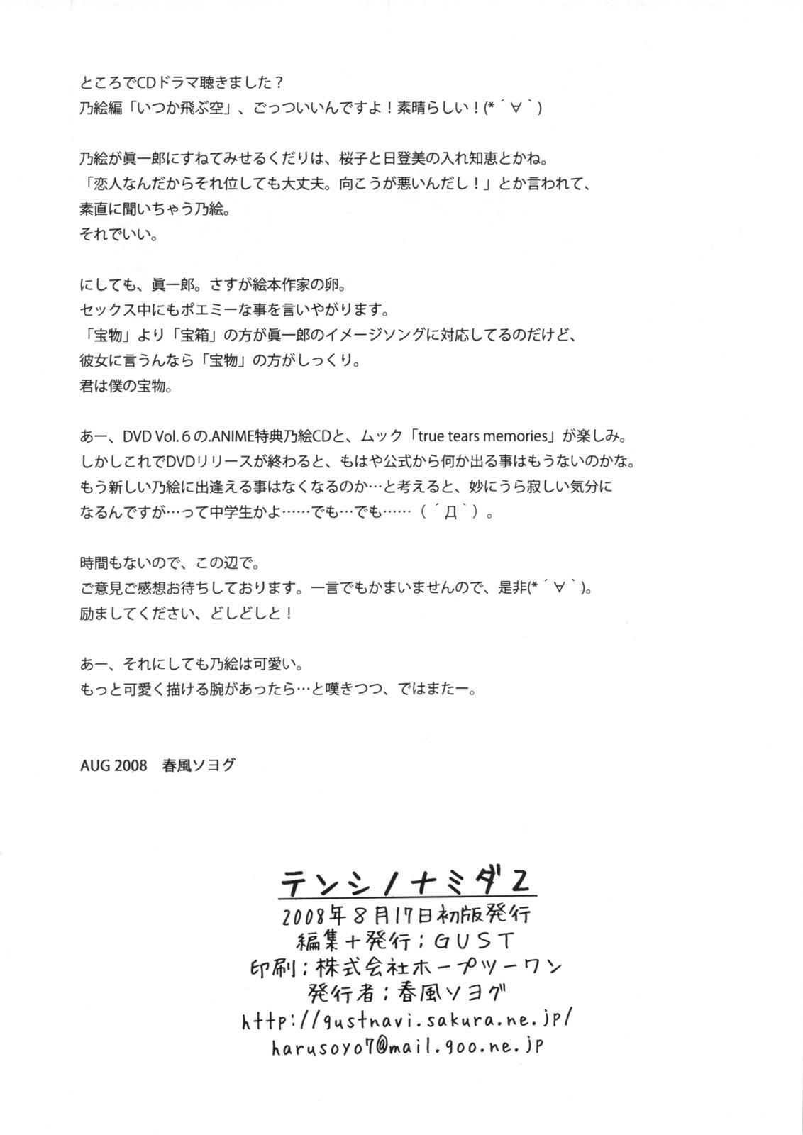 Tenshi no Namida 2 17