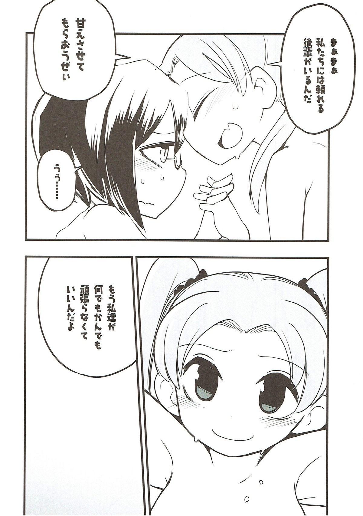 Kyou AnMomo wa Yuri Ecchi o Suru. 16