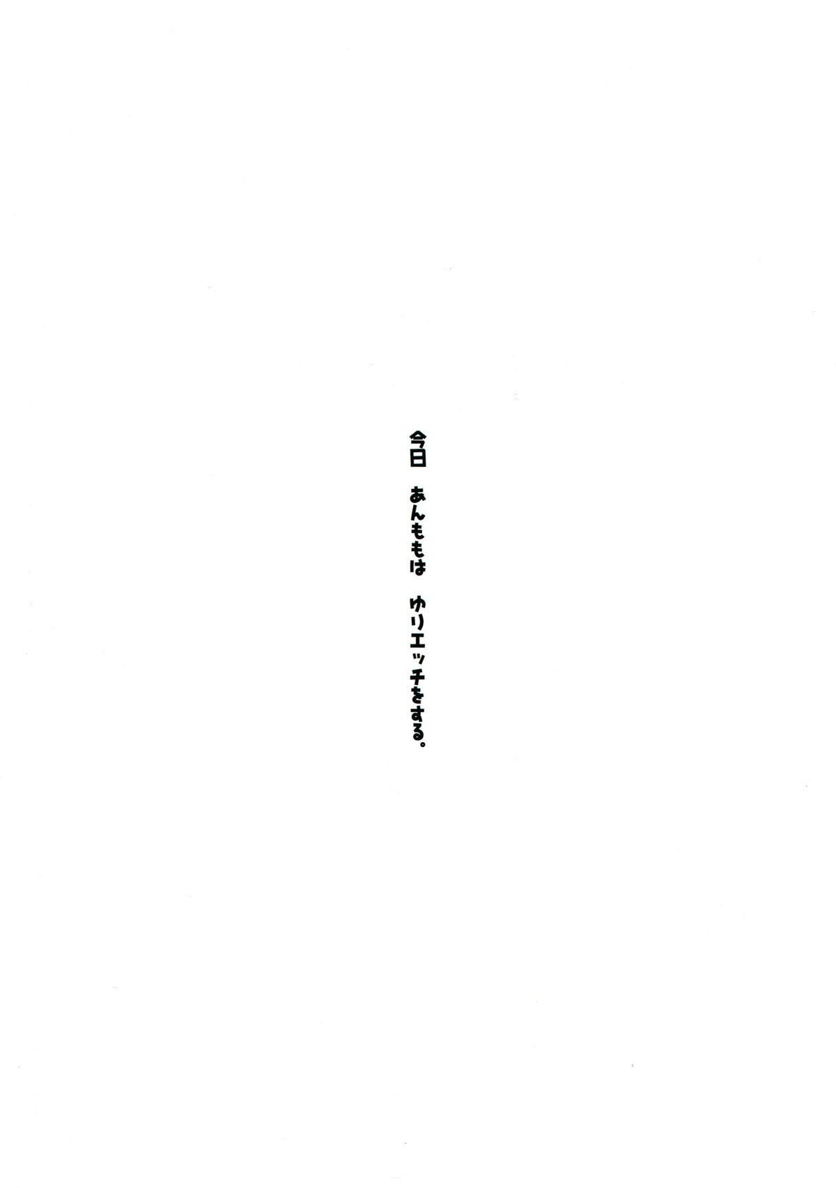 Kyou AnMomo wa Yuri Ecchi o Suru. 21
