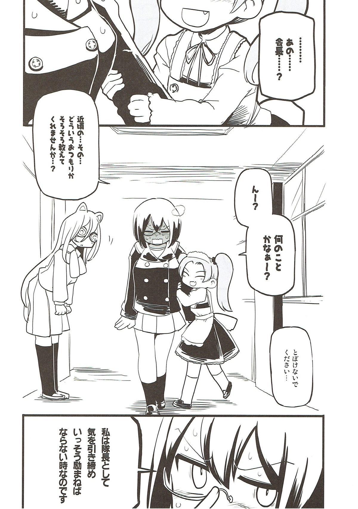 Kyou AnMomo wa Yuri Ecchi o Suru. 4