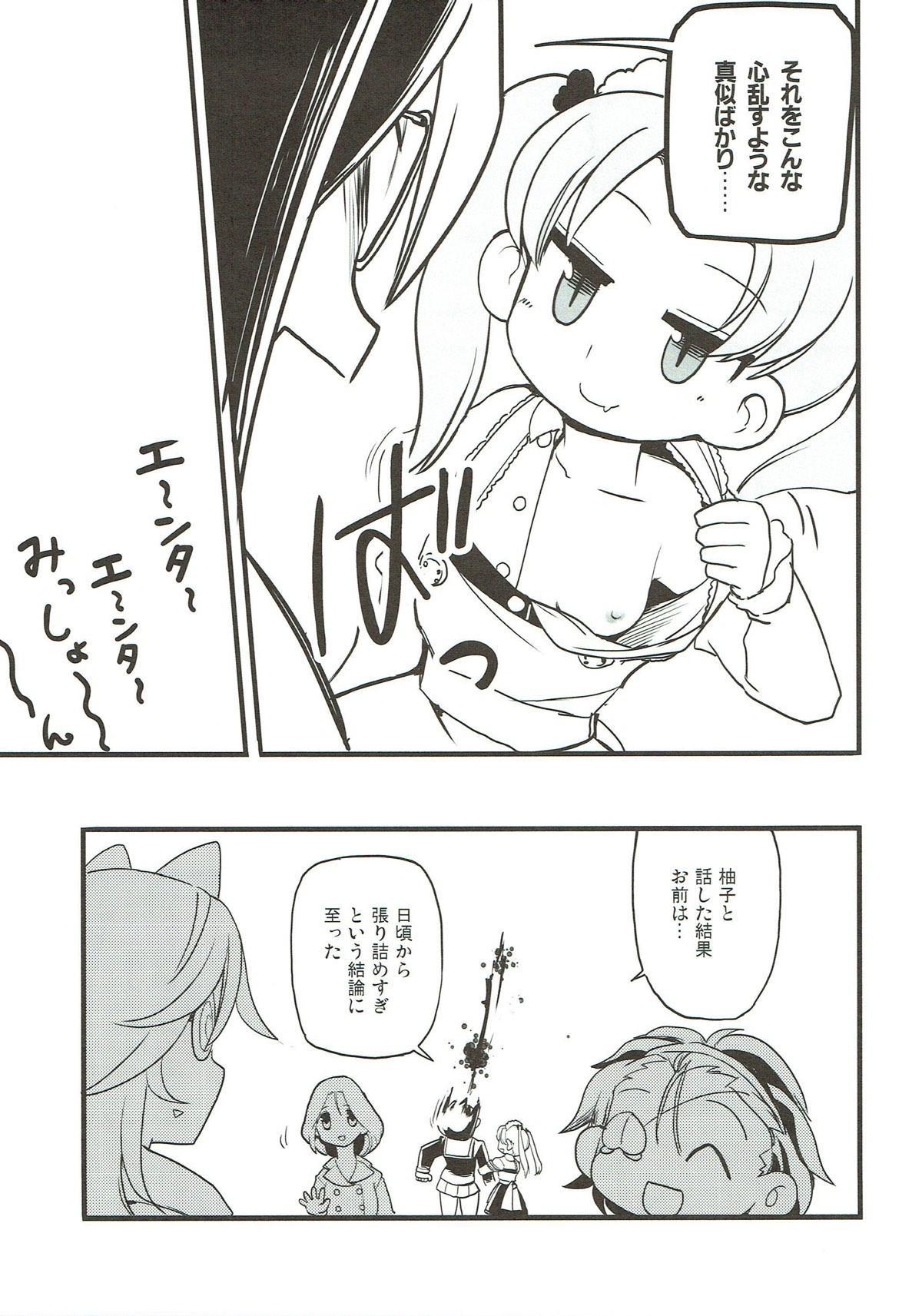 Kyou AnMomo wa Yuri Ecchi o Suru. 5