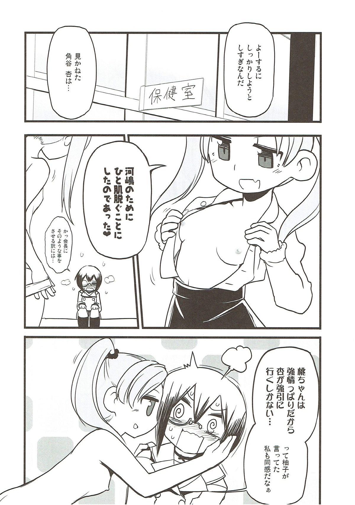 Kyou AnMomo wa Yuri Ecchi o Suru. 6