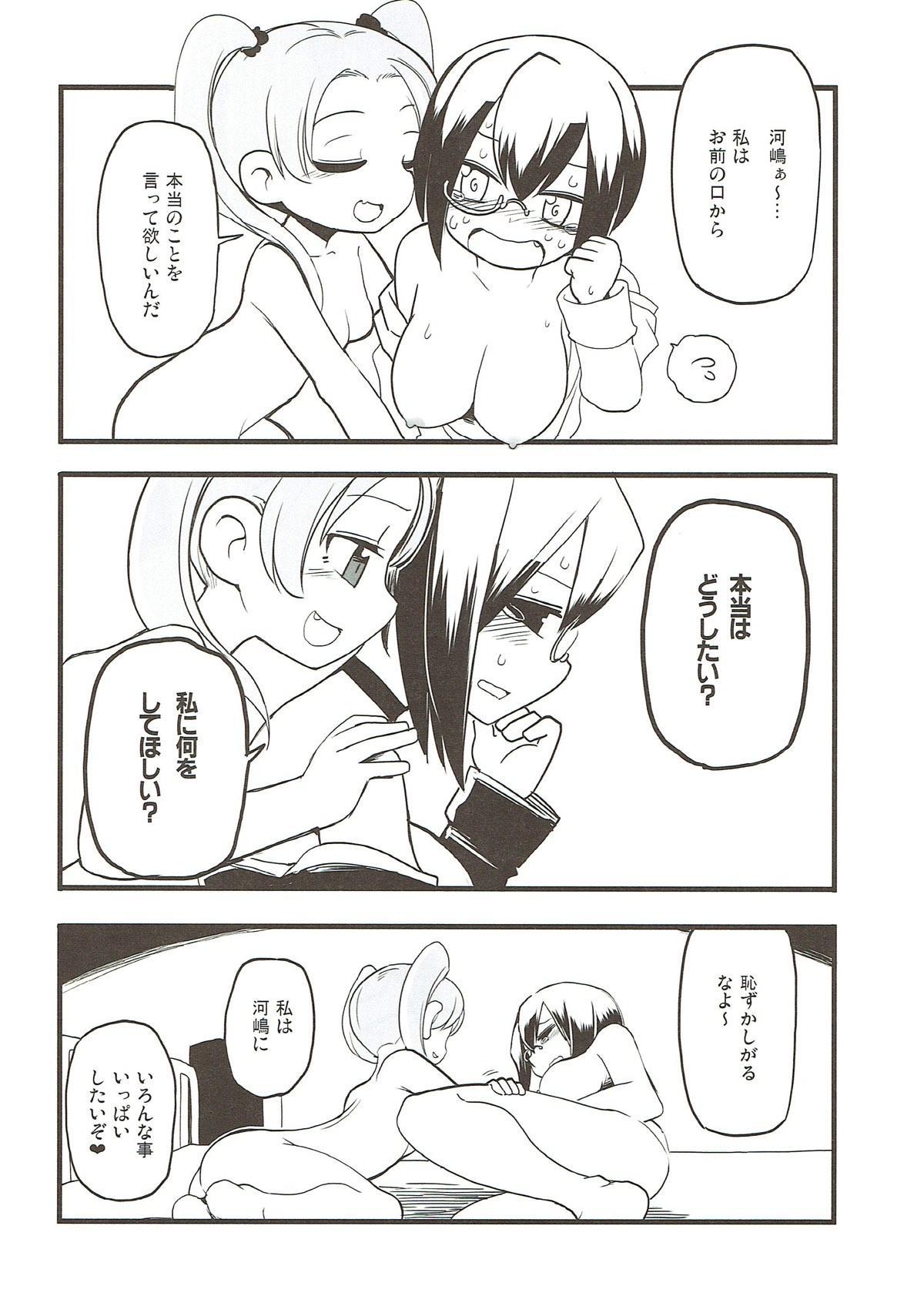 Kyou AnMomo wa Yuri Ecchi o Suru. 8