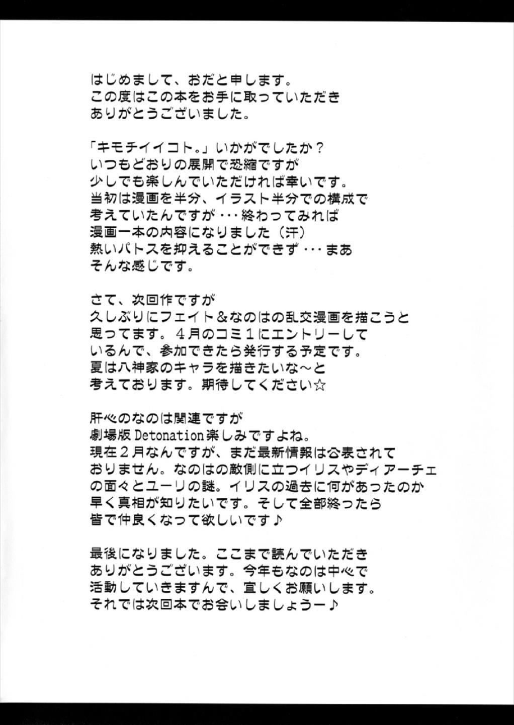Kimochi Ii Koto. 23