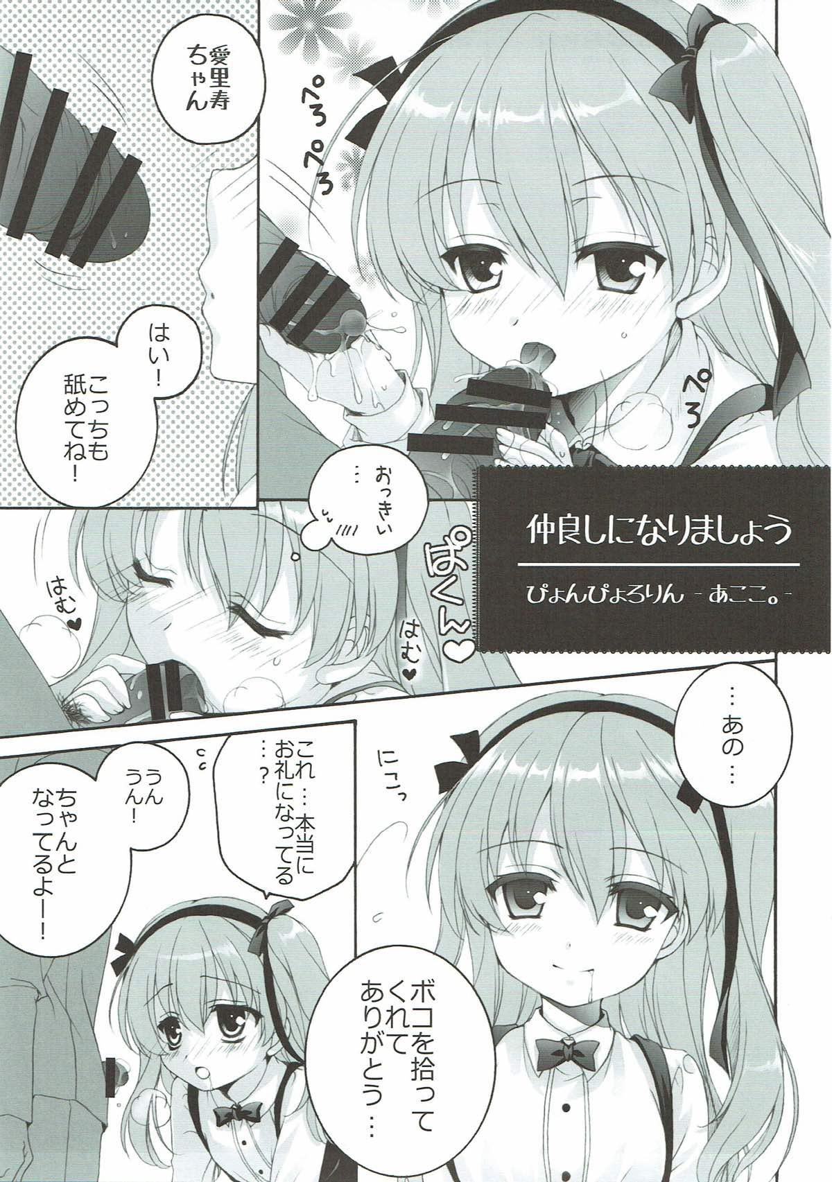 THE Senshoujo 3 15