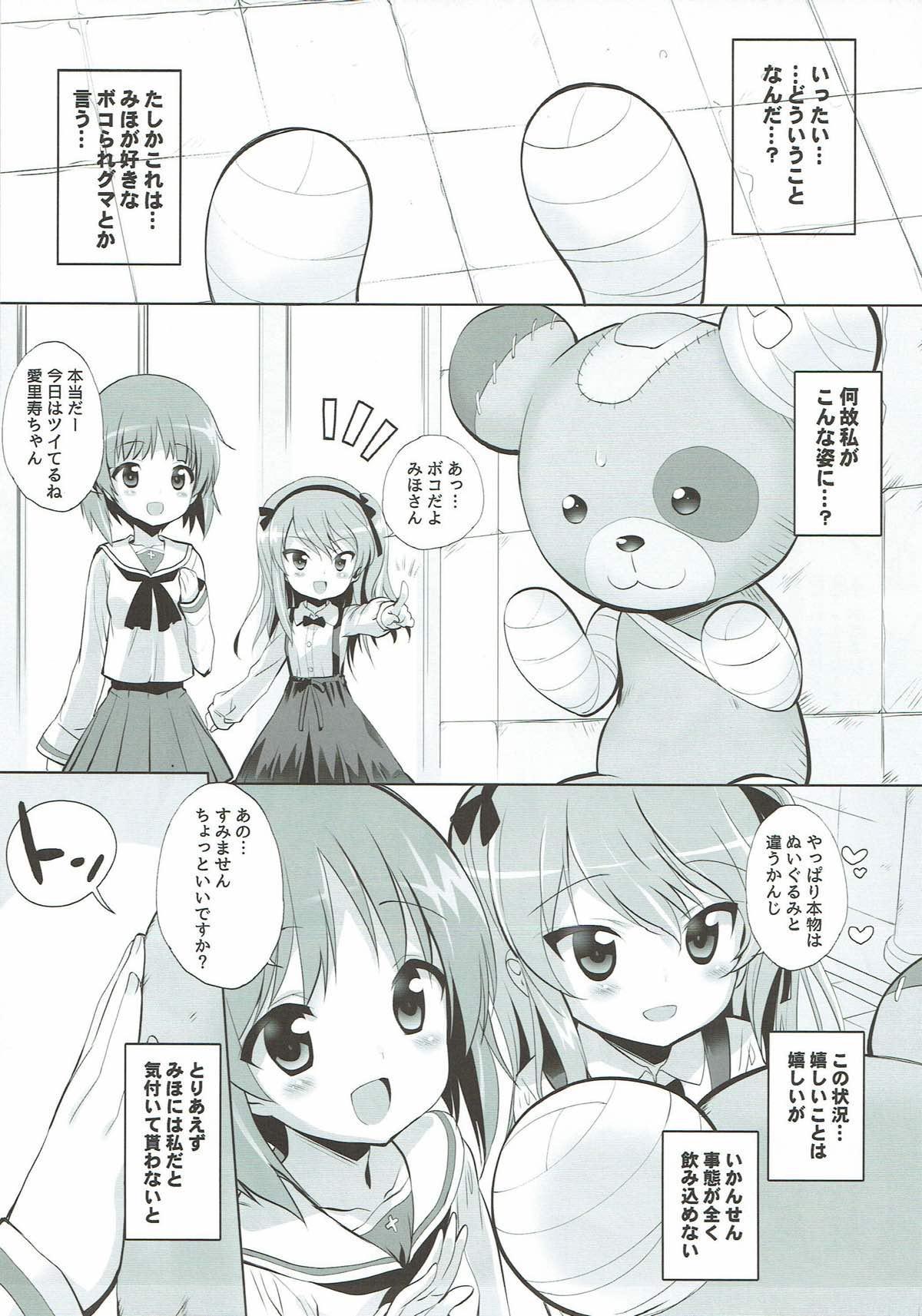 THE Senshoujo 3 21