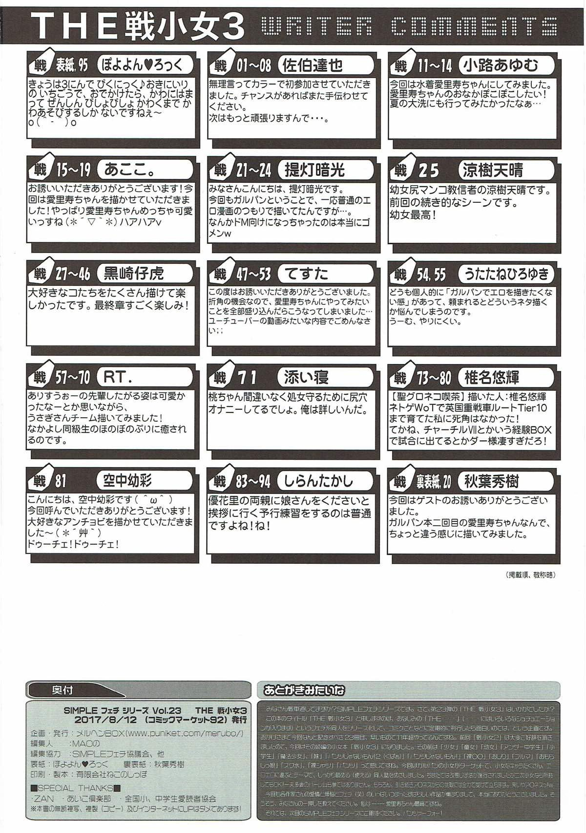 THE Senshoujo 3 95