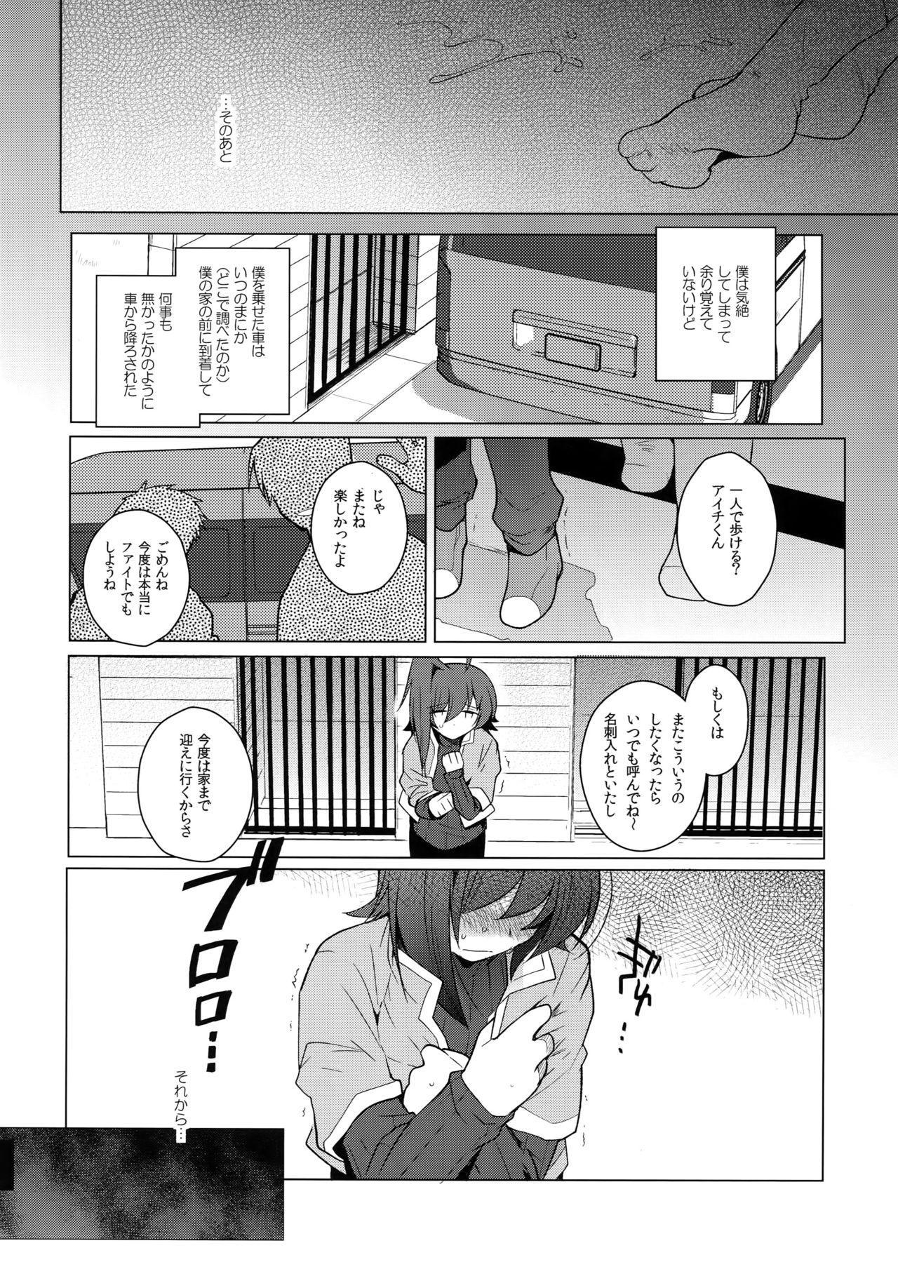 Aichi kan ‐Sendou Aichi Sairokushuu‐ 116