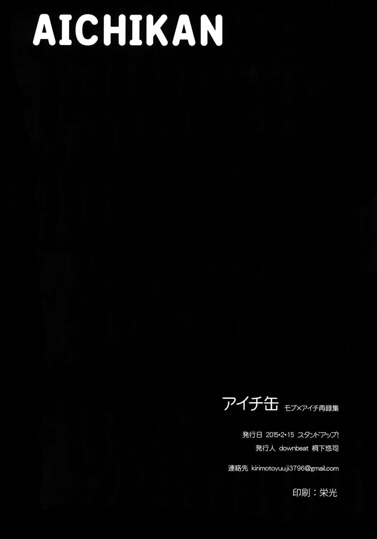 Aichi kan ‐Sendou Aichi Sairokushuu‐ 156
