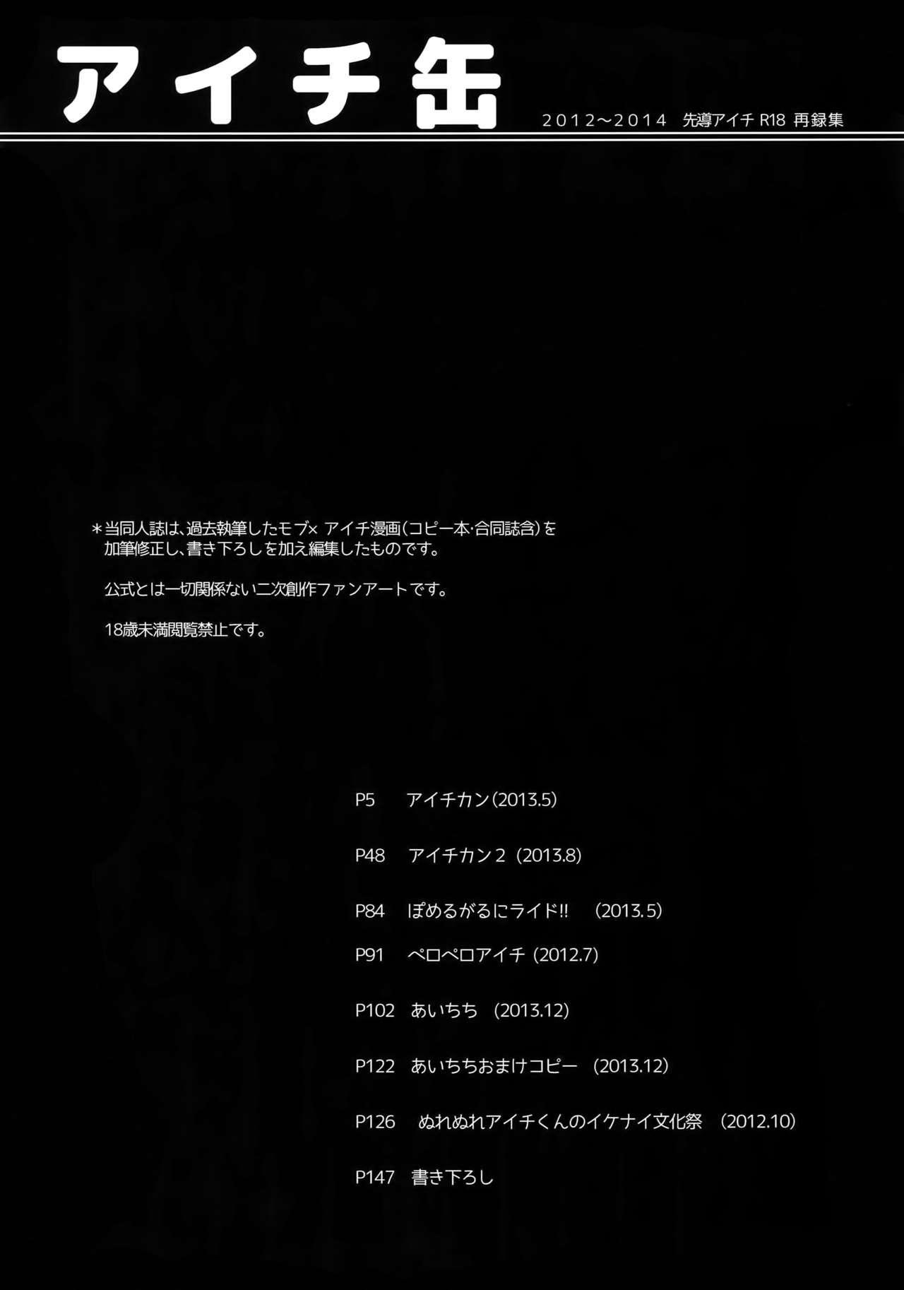 Aichi kan ‐Sendou Aichi Sairokushuu‐ 2