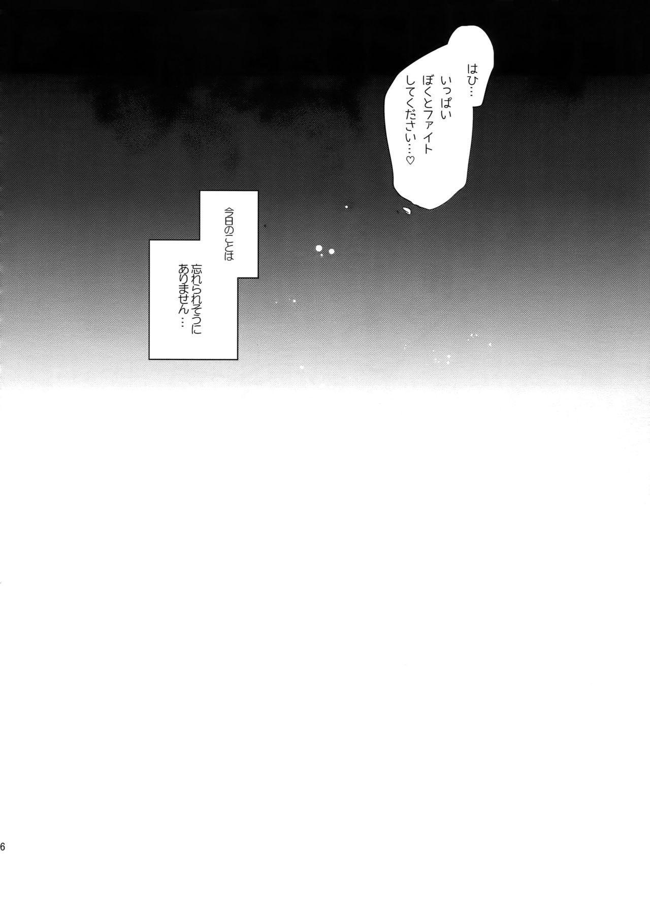 Aichi kan ‐Sendou Aichi Sairokushuu‐ 44