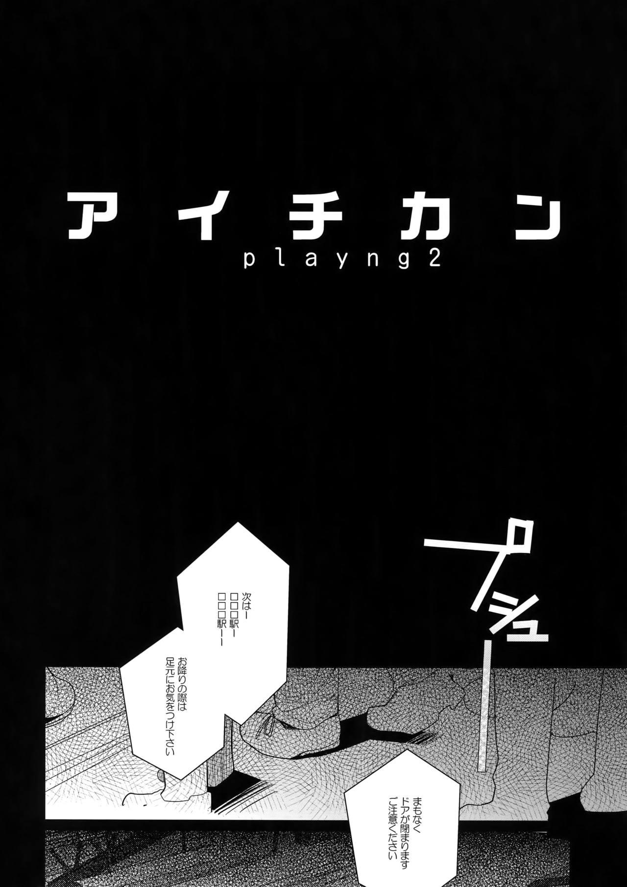 Aichi kan ‐Sendou Aichi Sairokushuu‐ 46