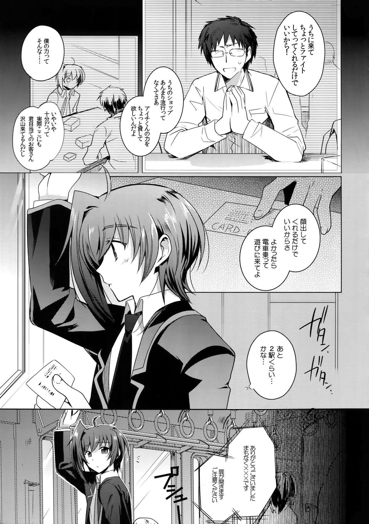 Aichi kan ‐Sendou Aichi Sairokushuu‐ 5